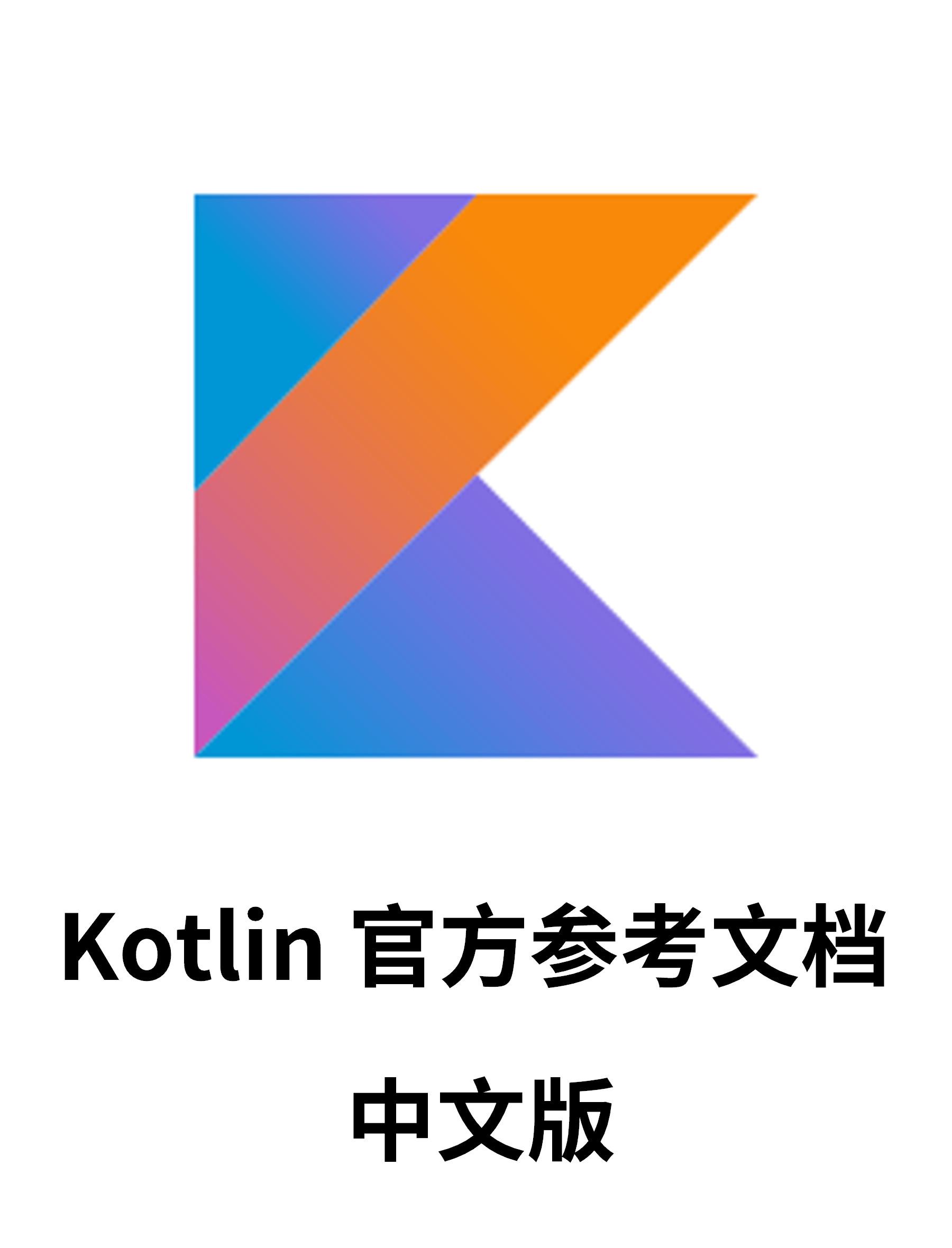 Kotlin 中文教程